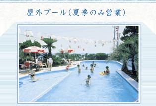 屋外プール(夏季のみ営業)